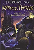 Harry Potter and the Philosopher's Stone Ancient Greek (Ancient Greek Edition)