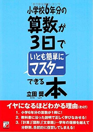 Shogakko rokunenbun no sansu ga mikka de itomo kantan ni masuta dekiru hon.