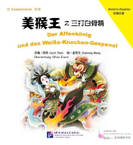 Der Affenkönig und das Weiße-Knochen-Gespenst (chinesisch-deutsch): beliebte Klassiker - Elementarstufe (600 Wörter)