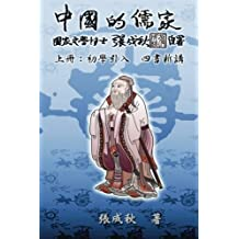 Confucian of China (Traditional Chinese Edition): The Introduction of Four Books