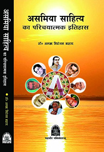 Asomiya Sahitya ka Parichayatamak Itihaas