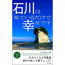 Ishikawa just makes me happy: Photograph collection you want to go to miteirudakedeshiawasedesu (Japanese Edition)