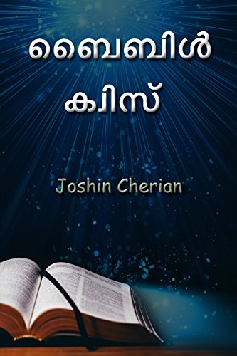 Bible Quiz (Malayalam Edition) eBook: Joshin Cherian: Amazon