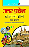 Uttar Pradesh General Knowledge: At a Glance (Hindi Edition)