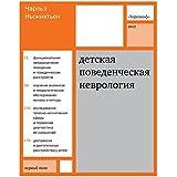 Детская поведенческая неврология: В двух томах. Том 1 (Russian Edition)