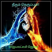 நீரும் நெருப்பும் (Tamil Edition)