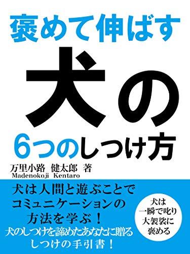 hometenobasuinunomuttsunoshitsukekata (Japanese Edition) book cover