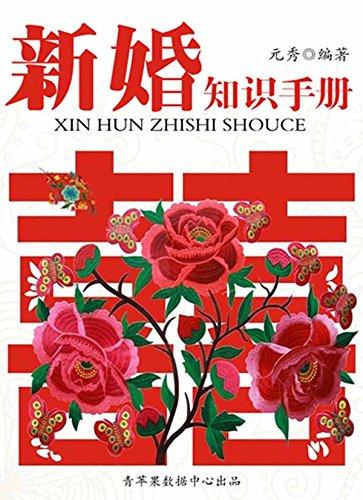 新婚知识手册 (English Edition)