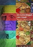 #2: லா.ச.ராமாமிர்தம் படைப்புகள் - La.Sa. Ramamirtham Writings: சுயசரிதை, சிறுகதை, நாவல் (Tamil Edition)