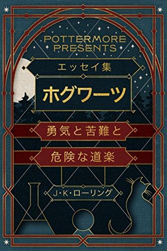 エッセイ集ホグワーツ勇気と苦難と危険な道楽 (Kindle Single) Pottermore Presents (日本語) (Japanese Edition)