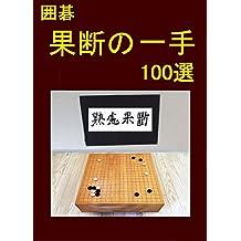 IGOKADANOITTE100 KAIKATSU (Japanese Edition)