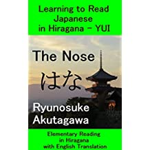 The Nose: Learning to Read Japanese in Hiragana - YUI (Elementary Reading in Hiragana with English translation) (Japanese Edition)
