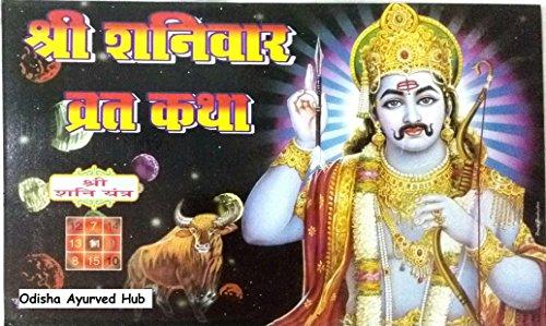 Shanivar vrat katha in hindi ( Set of 2 Books)