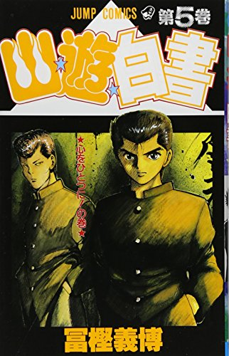 Yuyu Hakusho Vol. 5 (Yuyu Hakusho) (in Japanese)