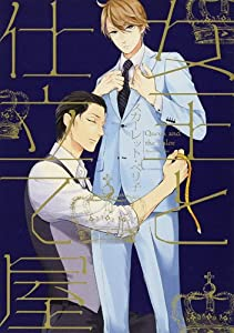 Queen and the Tailor Edition simple Tome 0