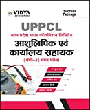 UPPCL Ashulipik And Karyalaya Sahayak Grade 3 Exam Guide