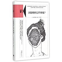 Much Intelligence Takes Happiness? (Trop Intelligent Pour Etre Heureux ?) (Chinese Edition) by Jeanne Siaud-Facchin (2015-11-01)