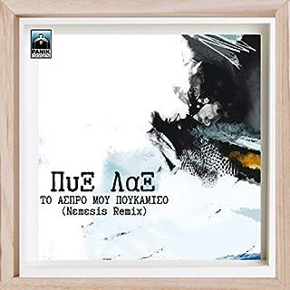 To Aspro Mou Poukamiso (Nεmεsis Remix)