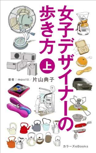 Woman Designer (Japanese Edition)