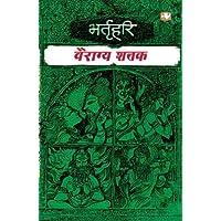 वैराग्य शतक/Vairagya Shatak