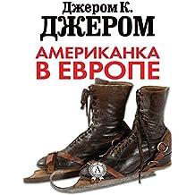 Американка в Европе (Russian Edition)