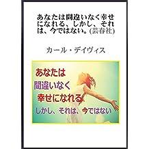 anatahamachigainakushiawaseninareru shikashisorehaimadehanai geishunsha: shiawasewotsukamuhouhou (Japanese Edition)