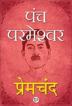 Panch-Parmeshwar (Illustrated Edition) (Hindi Edition) by [Premchand, Munshi]