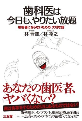 shikai-wa-kyo-mo-yaritai-hodai-higaisha-ni-naranai-tame-no-taisetsu-na-hanashi