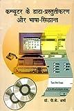 Computer Ke Data-Prastutikaran Aur Bhasha Siddhant