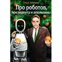 Pro robotov, presidenta i apelsiny (In Russian): About Robots, a President and Oranges