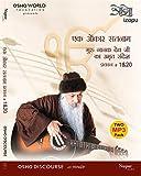Ek Onkar Satnam-Pravachan # 1-20