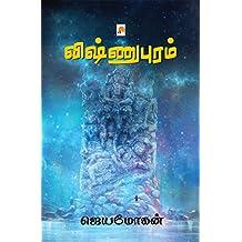 Vishnupuram  (Tamil)