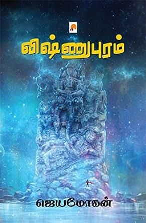 Tamil History Novels Pdf