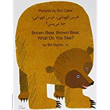 Mantra Lingua Brown Bear Brown Bear, Farsi and English by Bill Martin (2003-05-04)