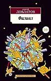 Филиал (Азбука-Классика) (Russian Edition)