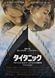 Titanic Plakat Movie Poster (27 x 40 Inches - 69cm x 102cm) (1997) Japanese
