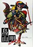 AKIRA TORIYAMA/Artboook/Dragon Ball.Dr Slump...