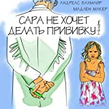 Sarah does not want to be vaccinated by Andrea Bachmair (2015-12-02)