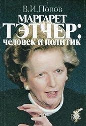 Margaret Tetcher: Chelovek i politik : vzgliad sovetskogo diplomata