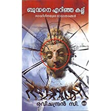Amazon in: Eligible for Pay On Delivery - Malayalam Books: Books