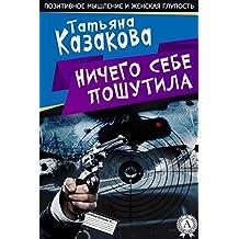 Ничего себе пошутила (Позитивное мышление и женская глупость) (Russian Edition)