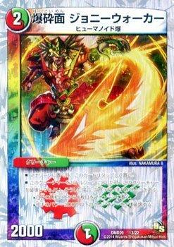 johnnie-walker-di-sabbiatura-superficie-specifica-duel-masters-victory-susumuryuken-gaiouban-20-013-