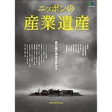 ニッポンの産業遺産[雑誌] エイムック (Japanese Edition)
