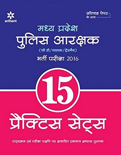 Madhya Pradesh Police Aarakshak (GD/Chalak/Trademan) Bharti Pariksha 2016 - 15 Practice Sets