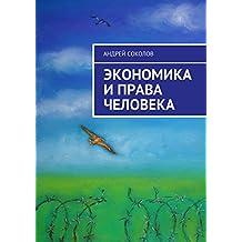 Экономика и права человека (Russian Edition)