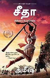 Sita Tamil