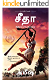 Sita - Tamil (Book 2 of the Ram Chandra Series) (Tamil Edition)
