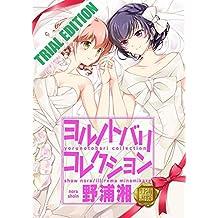 YORUNOTOBARI COLLECTION Trial Edition Yoru no Tobari (Japanese Edition)