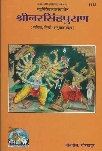 Narsingha Puran (Hindi) (Code-1113)