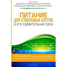 Russian Translation- Stem Cells - The Amazing Power of Stem Cell Nutrition: Stem Cell Nutrition